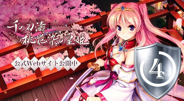 千の刃濤、桃花染の皇姫.jpg